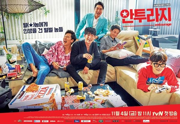 Entourage (Korean Drama) - AsianWiki