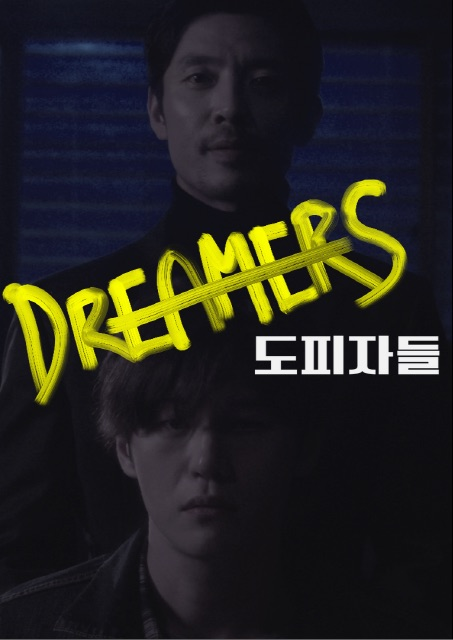 KBS Drama Special- Dreamers-tp1.jpg