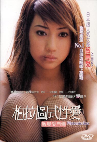 Platonic Sex Japanese Movie 92