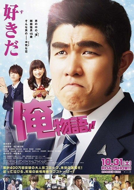 My Love Story!! / Japonya / 2015 /// Film Tan�t�m�
