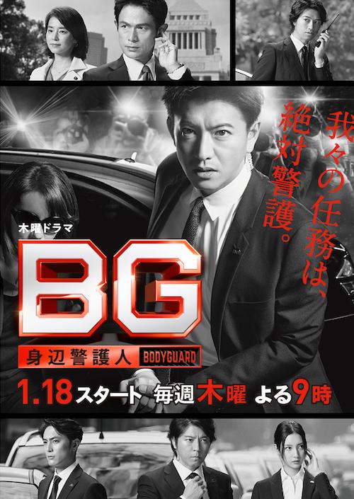 Bg Personal Bodyguard Asianwiki