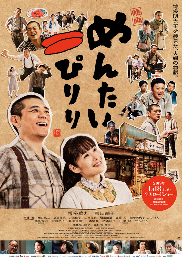 Mentai Piriri (Japanese Movie)-p1.jpg
