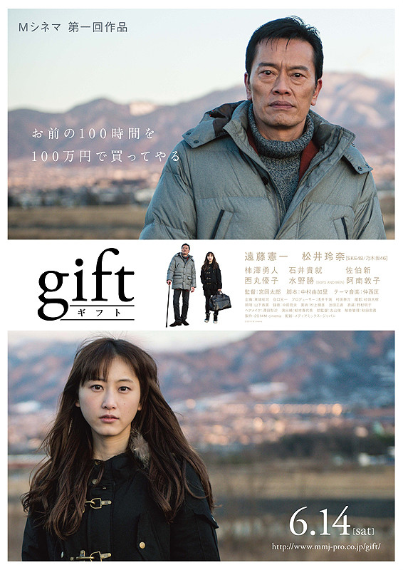 Gift (Japanese Movie) - AsianWiki