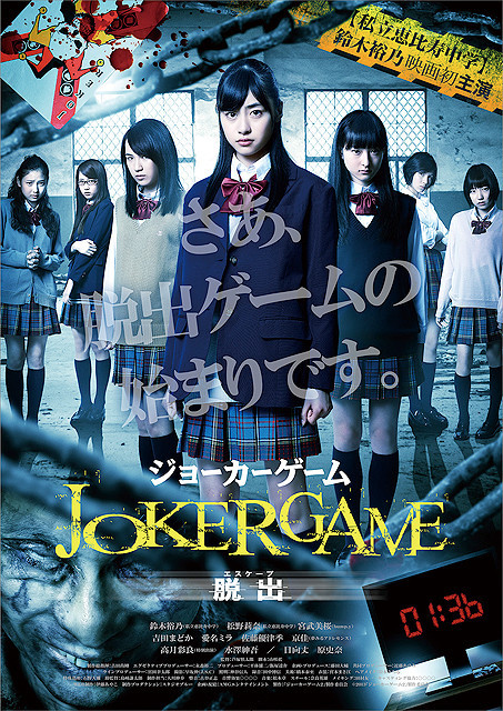 Joker Game Escape-p1.jpg