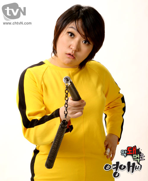 Rude Miss Young-Ae Season 1-p01.jpg