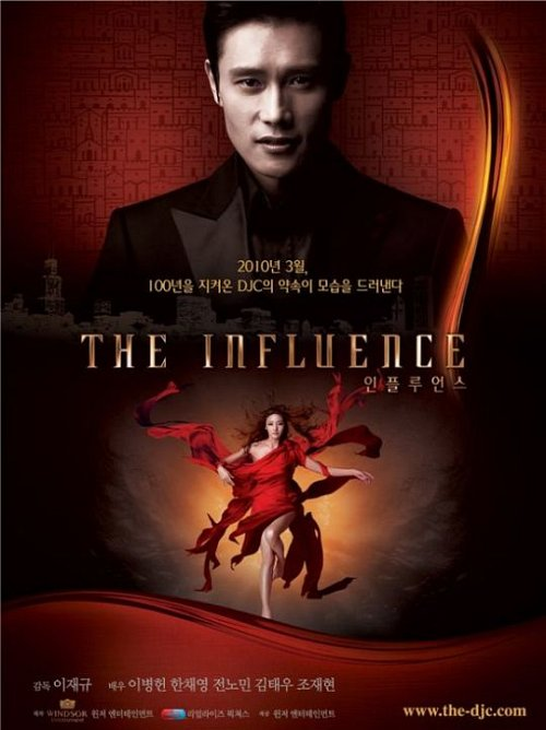 The Influence-p1.jpg