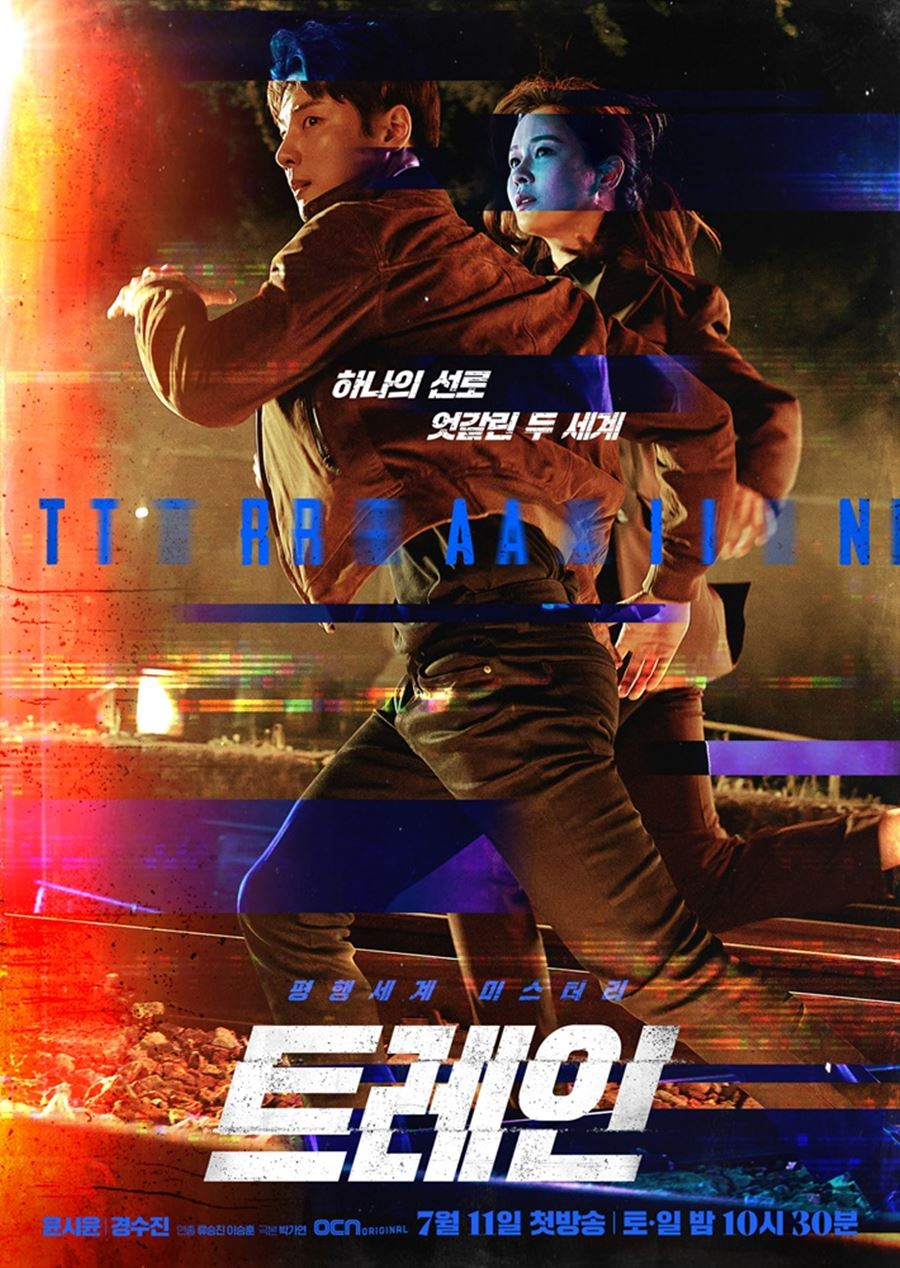 Train-Korean_Drama-P1