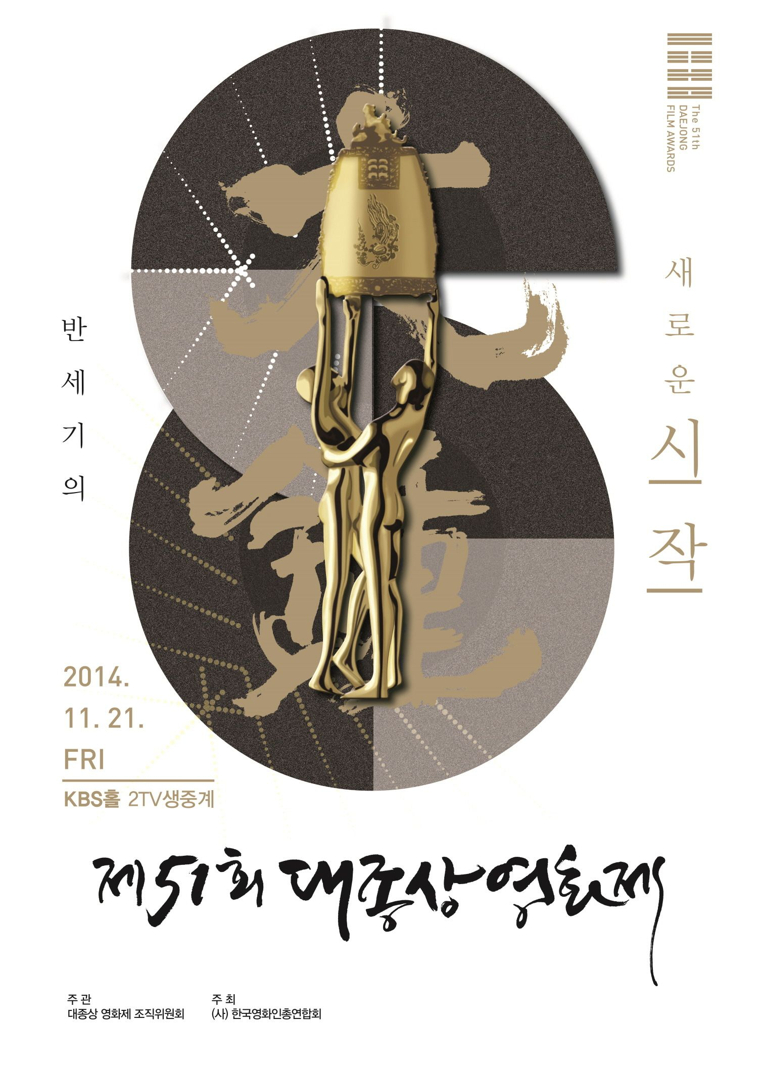 2014 (51th) Daejong Film Awards-p1.jpg