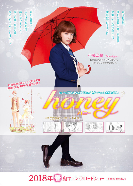 Honey (Japanese Movie)-TP.jpg