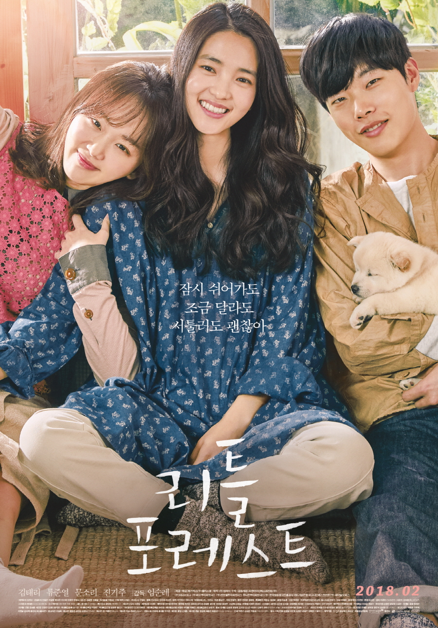 Little Forest (Korean Movie)-P2.jpg