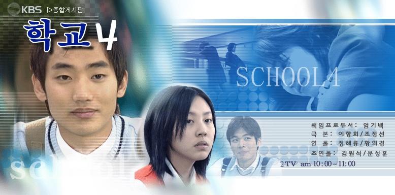School 4 - AsianWiki