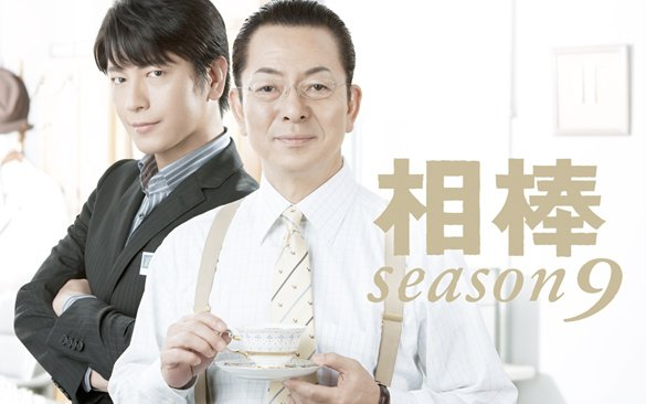 aibou season 3 episode 15