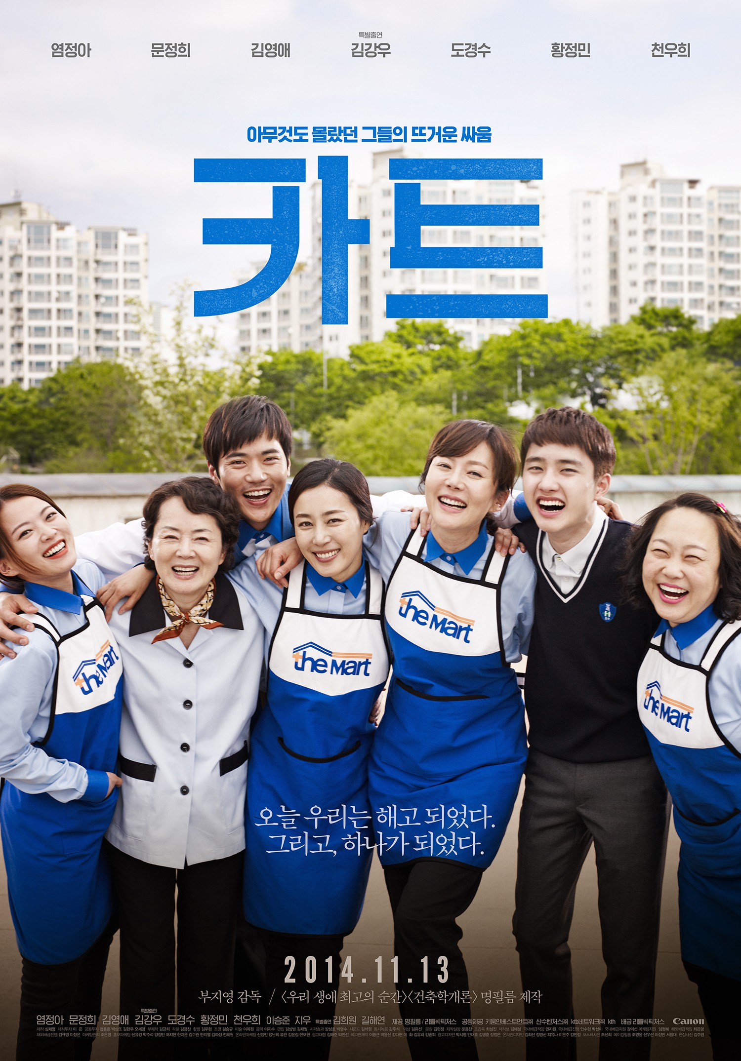 Cart (2014) Cart_(Korean_Movie)-p1