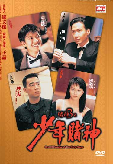 God of gambling movie top ranked casino