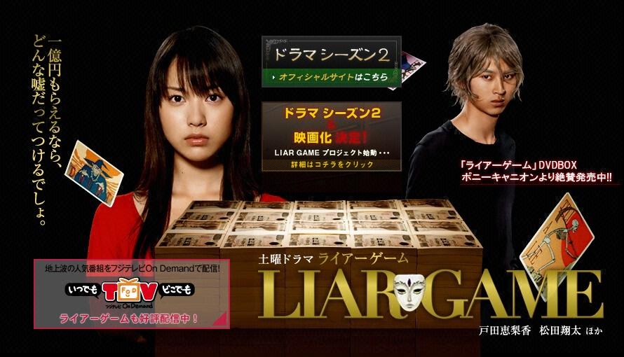 Liar_Game_Season1-p1.jpg