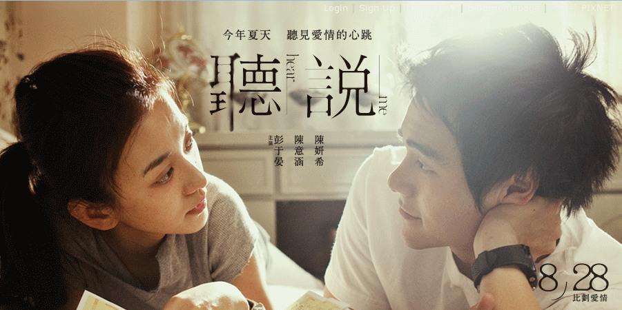 Услышь меня / Hear Me / Ting Shuo / 听说 (Тайвань 2009 год) Hear_Me-t1