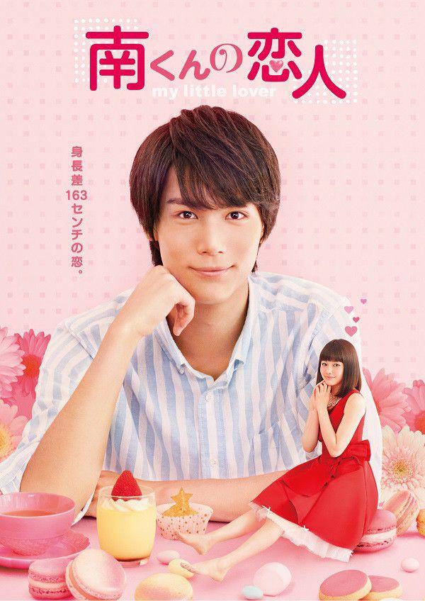 Minami_kun_no_Koibito-_My_Little_Lover-t