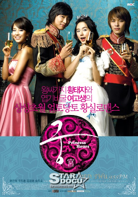 Princess Hours.jpg