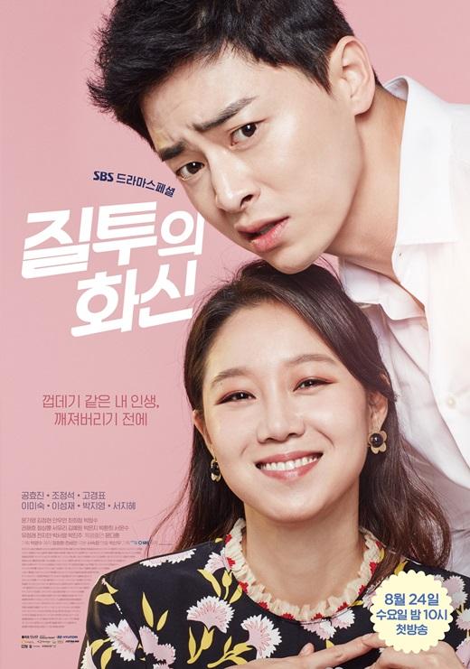 Drama Korea Don't Dare to Dream (2016)