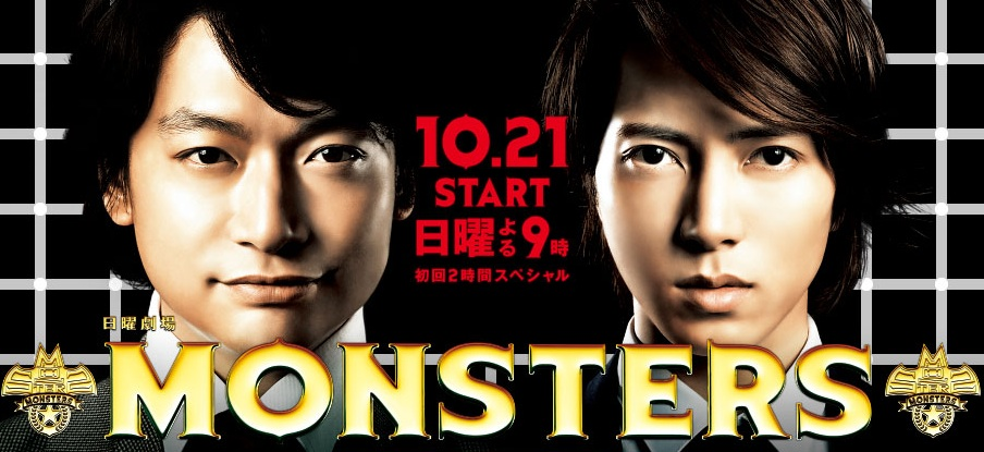 Monsters - Dorama-p1.jpg