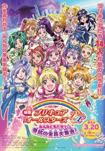 Pretty Cure All Stars Dx - Calling All Friends The Miracle Union -.jpg