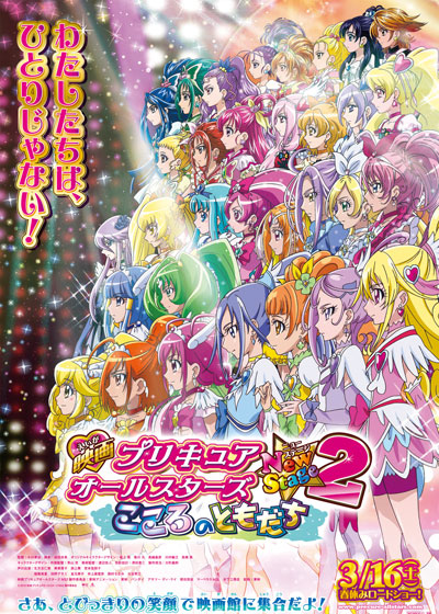 Pretty Cure All Stars New Stage2 Fairy Friends Forever-p1.jpg