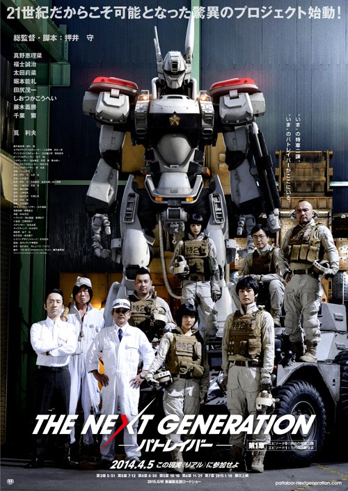 The Next Generation PatLabor-p1.jpg