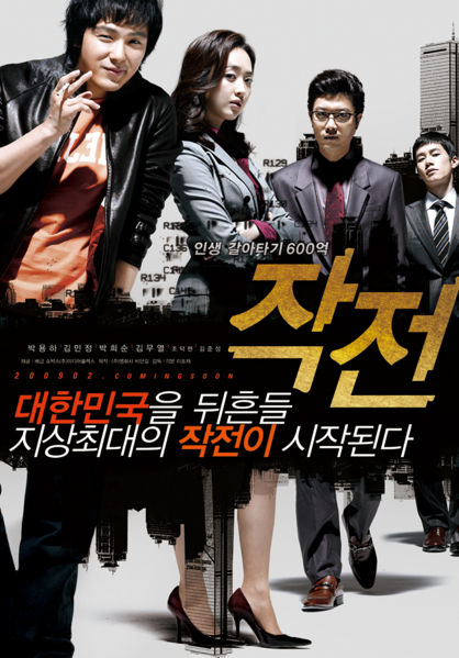 [Movie] The Scam -2009 418px-Strategy-p1