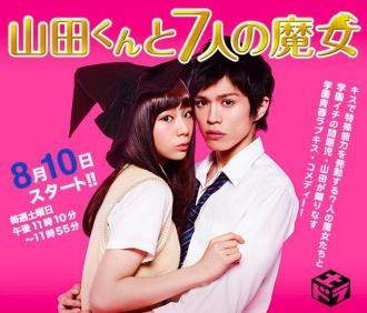Yamada Và 7 Phù Thủy 330px Yamada kun to 7 nin no Majo p1