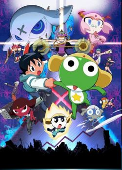 Cho gekijo-ban Keroro gunso movie
