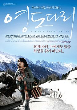 I Came from Busan movie