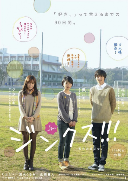 Jinx!!! / 2013 / Japonya-GK // Film Tanıtımı