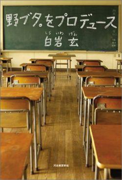 """L'image """"http://asianmediawiki.com/images/thumb/1/1e/Nobuta_wo_produce.jpg/250px-Nobuta_wo_produce.jpg"""" ne peut être affichée car elle contient des erreurs."""
