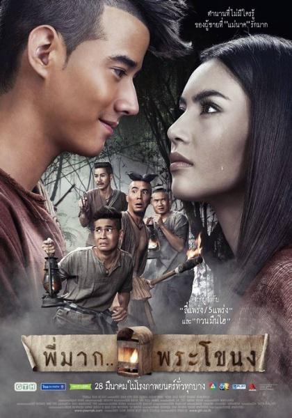 Pee Mak Phra Khanong / 2013 / Tayland / Film Tan�t�m�
