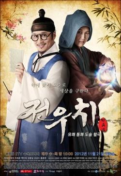 Jeon Woo Chi - Jeon Woo Chi