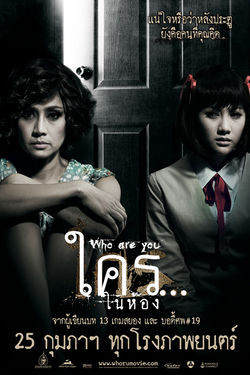 Who are You? (2010-Thai Movie)-02.jpg