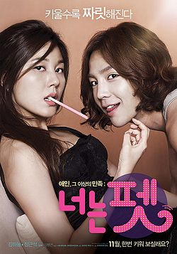 File-You're My Pet (Korean Movie)-p2.jpg