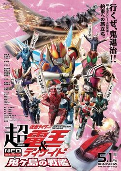 http://asianwiki.com/images/thumb/4/4e/Cho_Kamen_Rider_Den-O_&_Decade_NEO_Generations-_The_Onigashima_Battleship.jpg/250px-Cho_Kamen_Rider_Den-O_&_Decade_NEO_Generations-_The_Onigashima_Battleship.jpg