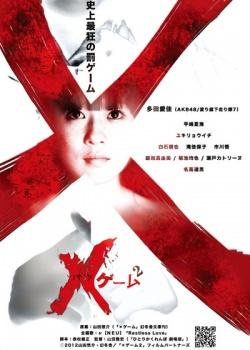 X gemu 2 movie