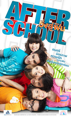 After School-2009-Thai.jpg