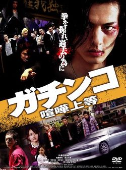 Gachinko kenka joto movie