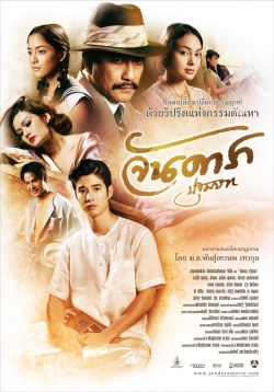 Jan Dara-2012 Official Poster.jpg