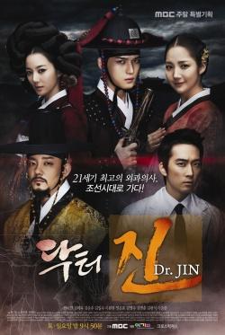 Time Slip Dr. Jin-p1.jpg