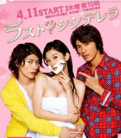 The Last Cinderella (2013) (J-Drama) (Complete)