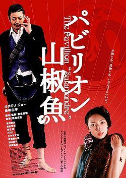 The Pavillion Salamandre movie