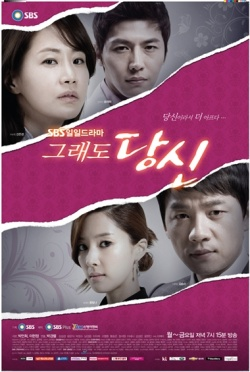 Korean Drama Series Youre My Favorite Korea Drama 2013 Watch Best ...