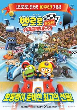 Pororo, The Racing Adventure - AsianWiki