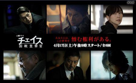http://asianwiki.com/images/thumb/c/cd/Chase_(2010-NHK-Japanese_Drama).jpg/450px-Chase_(2010-NHK-Japanese_Drama).jpg