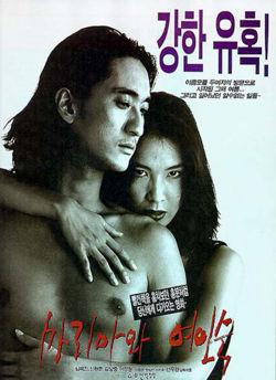 Maria and the Inn movie