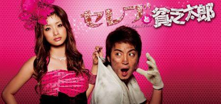 تقرير عن المسلسل الكوميدي  Celeb to binbo Taro,أنيدرا